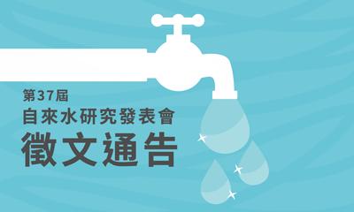 第37屆自來水研究發表會徵文通告
