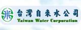 台灣自來水公司[開啟新連結]