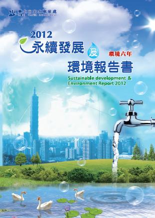 2012永續發展及環境報告書