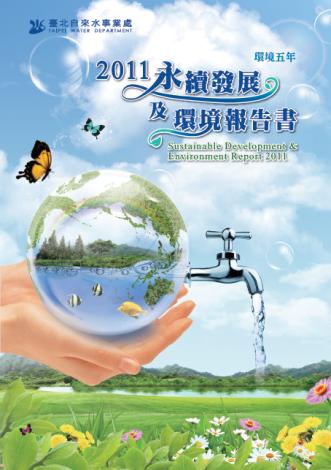 2011永續發展及環境報告書