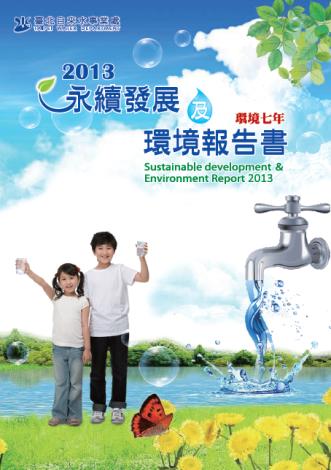 2013永續發展及環境報告書
