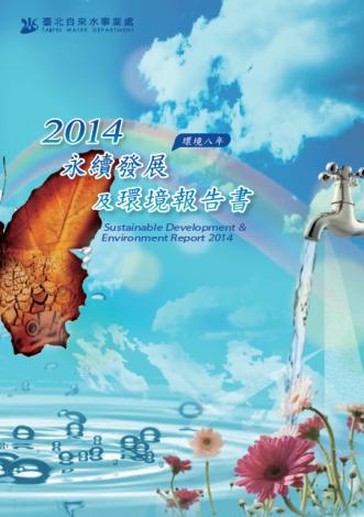 2014永續發展及環境報告書
