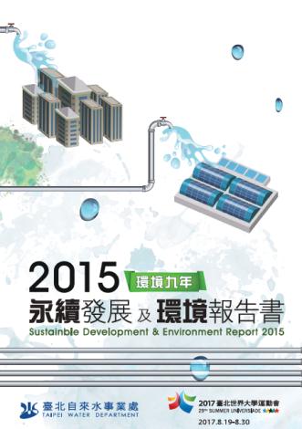 2015永續發展及環境報告書