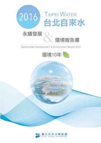 2016永續發展及環境報告書