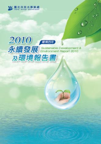 2010永續發展及環境報告書