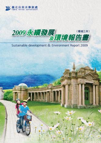 2009永續發展及環境報告書