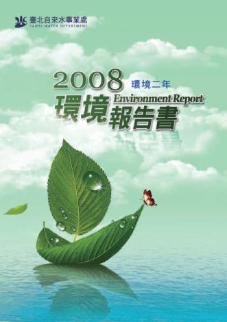 2008永續發展及環境報告書