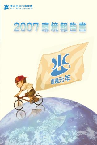 2007永續發展及環境報告書