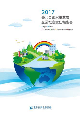 2017臺北自來水事業處