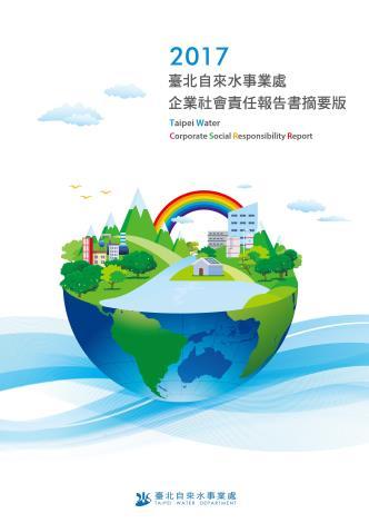 2017企業社會責任報告書摘要版