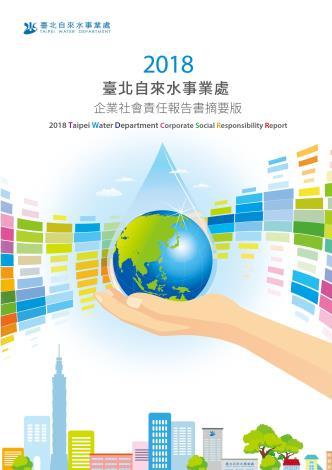 2018企業社會責任報告書[另開新視窗]