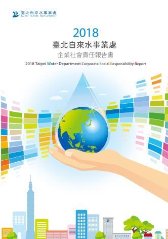 2018企業社會責任報告書摘要版[另開新視窗]