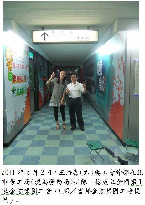 2011年5月2日,王浩嘉(右)與工會幹部在北市勞工局(現為勞動局)排隊,搶成立全國第1家金控集團工會