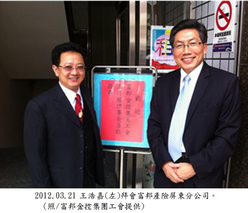 2012.03.21 王浩嘉(左)拜會富邦產險屏東分公司。