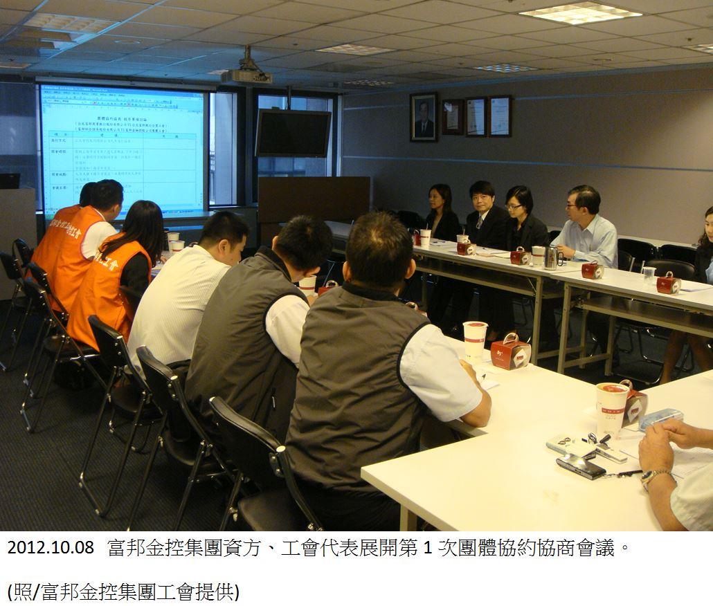 2012.10.08 富邦金控集團資方、工會代表展開第1次團體協約協商會議。