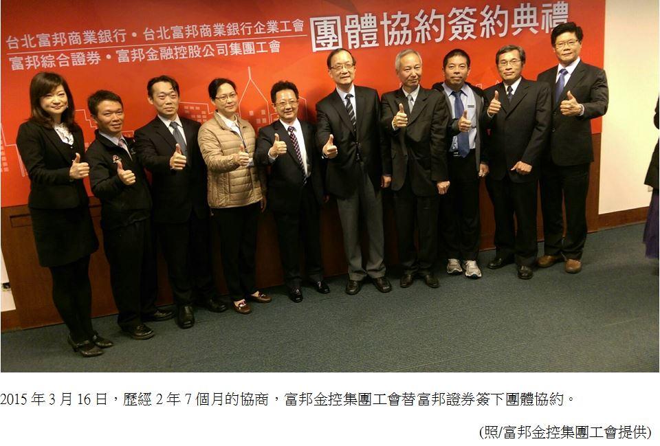 2015年3月16日,歷經2年7個月的協商,富邦金控集團工會替富邦證券簽下團體協約。