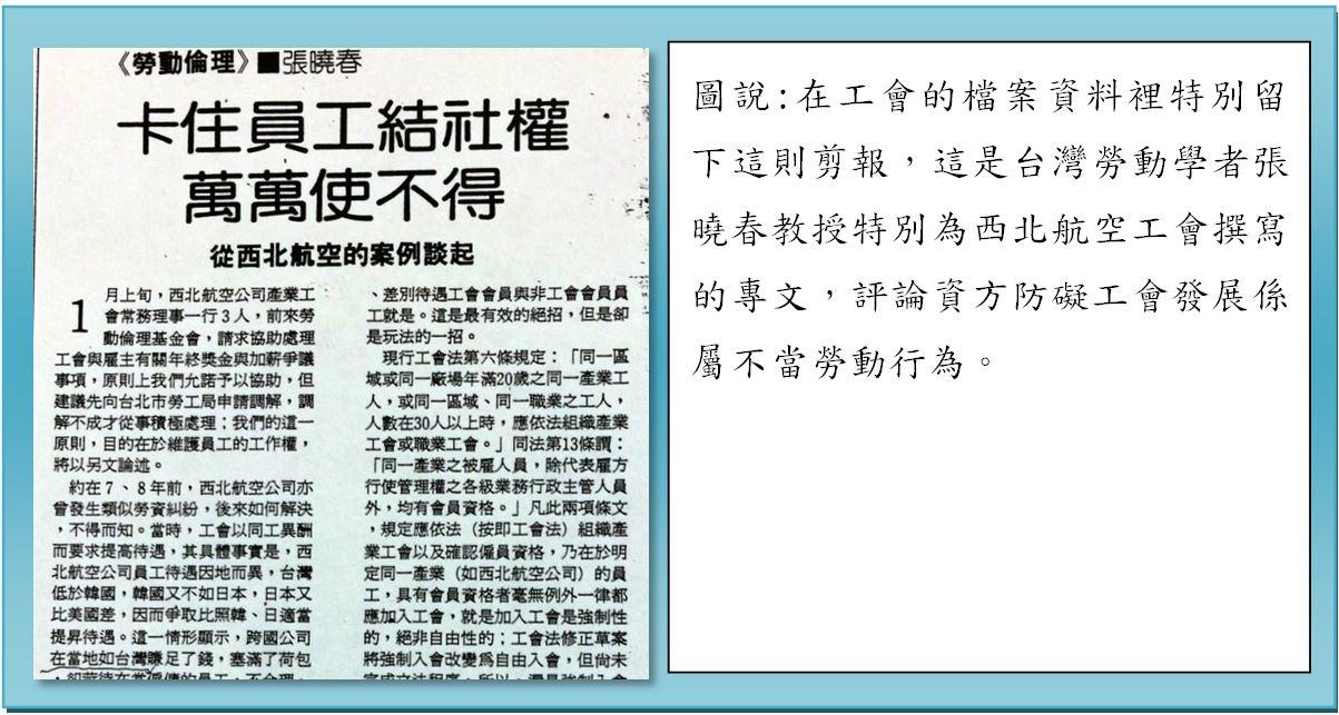 圖說:在工會的檔案資料裡特別留下這則剪報,這是台灣勞動學者張曉春教授特別為西北航空工會撰寫的專文,評論資方防礙工會發展係屬不當勞動行為。