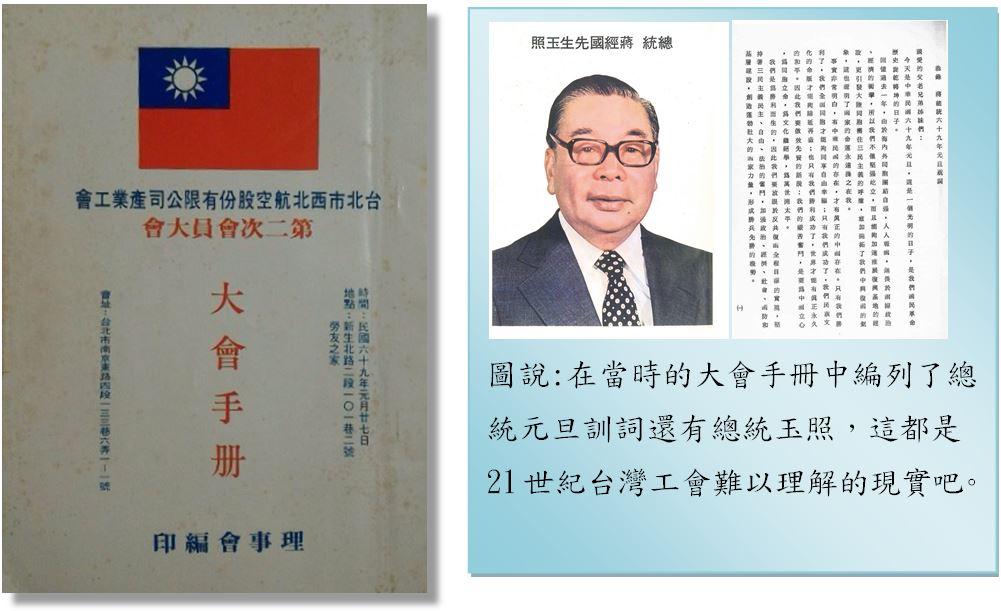 圖說:在當時的大會手冊中編列了總統元旦訓詞還有總統玉照,這都是21世紀台灣工會難以理解的現實吧。