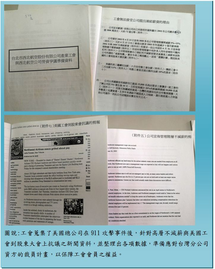 工會蒐集了美國總公司在911攻擊事件後,針對高層不減薪與美國工會到股東大會上抗議之新聞資料,並整理出各項數據,準備應對台灣分公司資方的裁員計畫,以保障工會會員之權益。