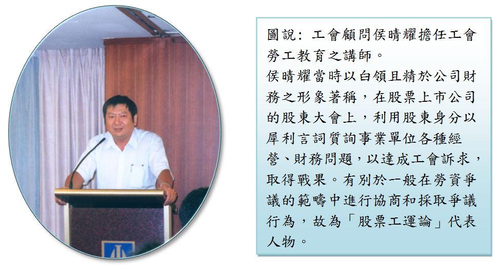 圖說: 工會顧問侯晴耀擔任工會勞工教育之講師
