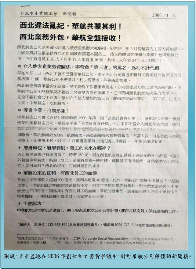 圖說:北市產總在2006年劃位組之勞資爭議中,針對華航公司陳情的新聞稿。