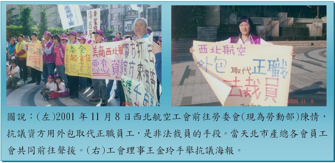 圖說:(左)2001年11月8日西北航空工會前往勞委會(現為勞動部)陳情,抗議資方用外包取代正職員工,是非法裁員的手段。當天北市產總各會員工會共同前往聲援。(右)工會理事王金玲手舉抗議海報。