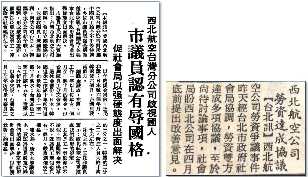 報紙中提到勞資達成多項協議,但仍有尚待討論事項,不過卻沒有提到細節內容