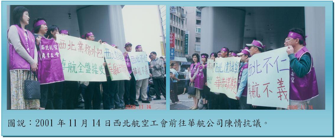 圖說:2001年11月14日西北航空工會前往華航公司陳情抗議。