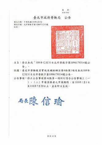 臺北市政府勞動局110年6月4日北市勞教字第11060711311號公告