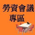 勞資會議專區[開啟新連結]