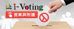 i-Voting新制上路[開啟新連結]