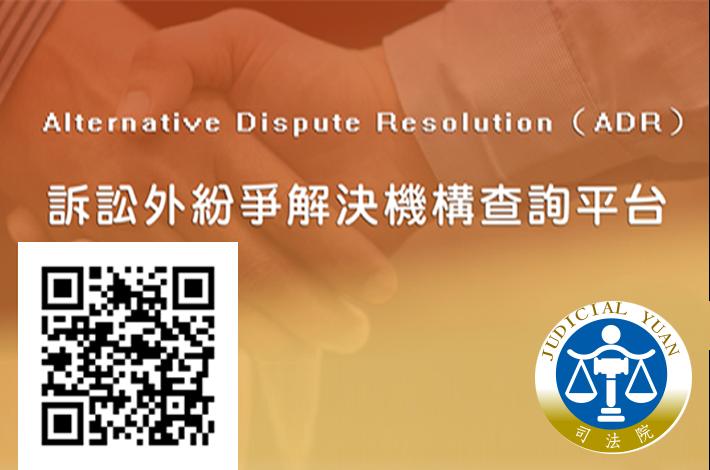 司法院-訴訟外紛爭解決機構查詢平台(ADR)[開啟新連結]