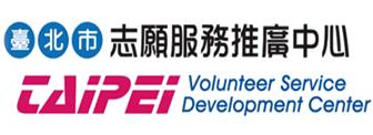 臺北市志願服務推廣中心