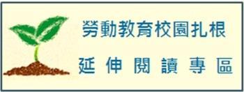 「勞動教育 校園扎根延伸閱讀專區」[開啟新連結]