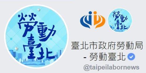 臺北市政府勞動局臉書粉絲專頁