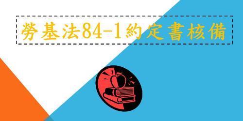 勞動基準法84條之1約定書說明頁面[開啟新連結]