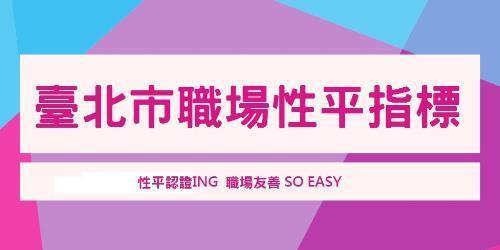 臺北市職場性別平等指標專區