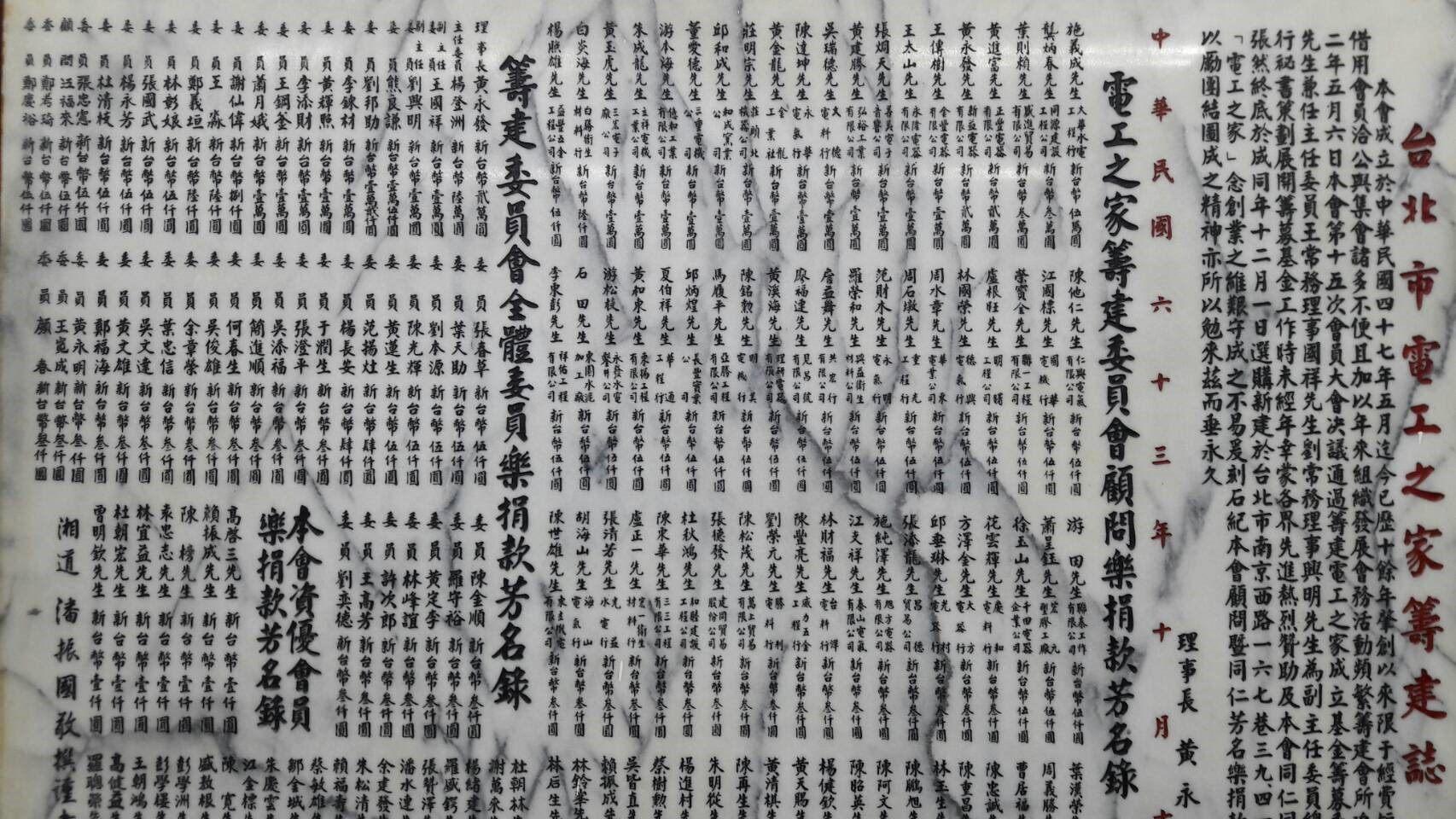 1973年工會透過會員以數千至萬元不等的金額小額樂捐,募資成立電工之家,即為當時的工會會所。(圖片提供/臺北市電氣裝置業職業工會)