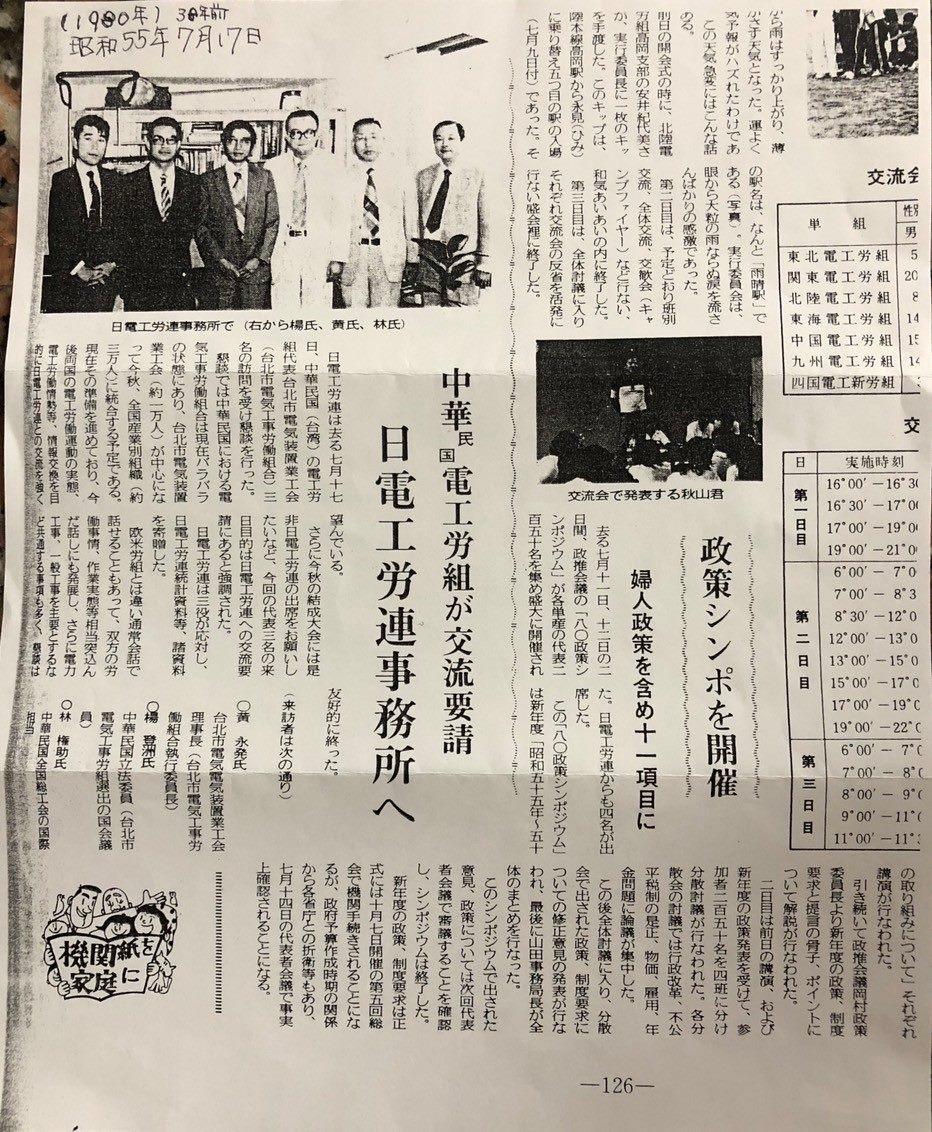 1980年電氣工會赴日與日本電力總連進行交流,登上日本報紙。(圖片提供/臺北市電氣裝置業職業工會)