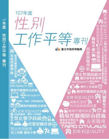 107年度性別工作平等專刊封面