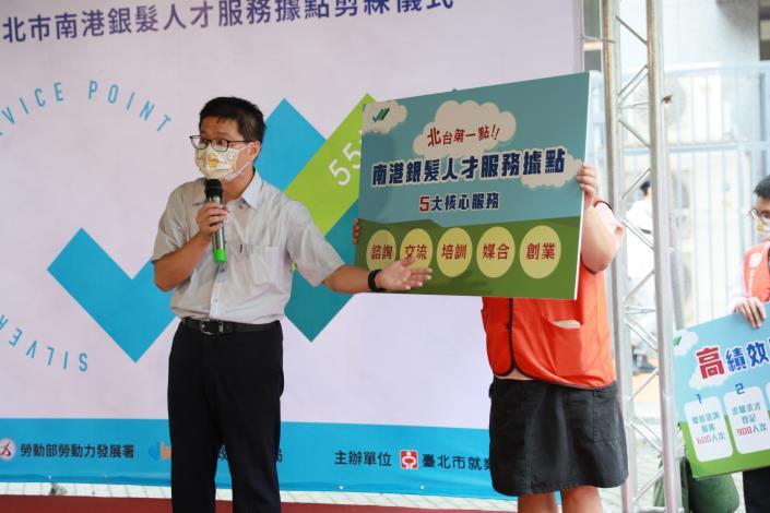 圖說五:臺北市就業服務處處長何洪丞為北台灣第一「銀髮人才服務據點」講解服務核心。