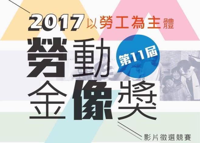 2017勞動金像獎