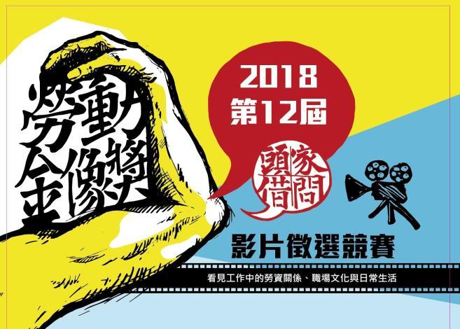 2018勞動金像獎-影片徵選競賽[另開新視窗]