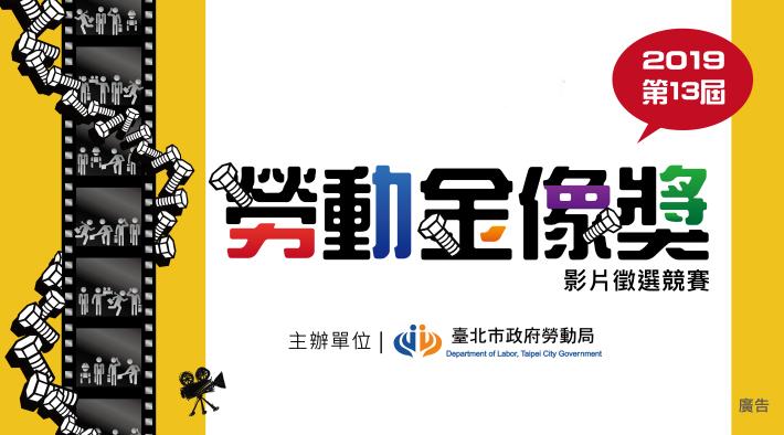 2019勞動金像獎