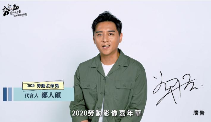 2020勞動金像獎宣傳短片-徵件訊息鄭人碩報給你知.PNG