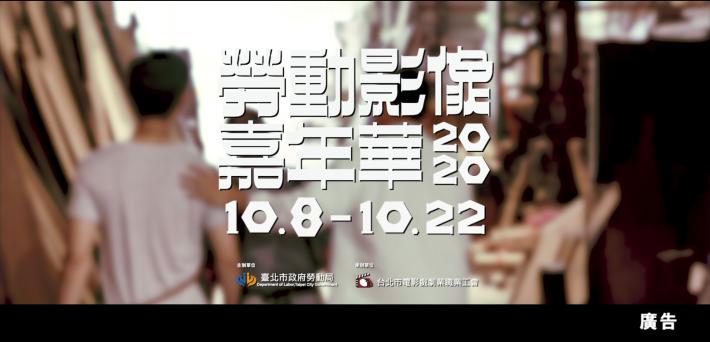 2020勞動影像嘉年華-臺北勞工影展宣傳短片.PNG