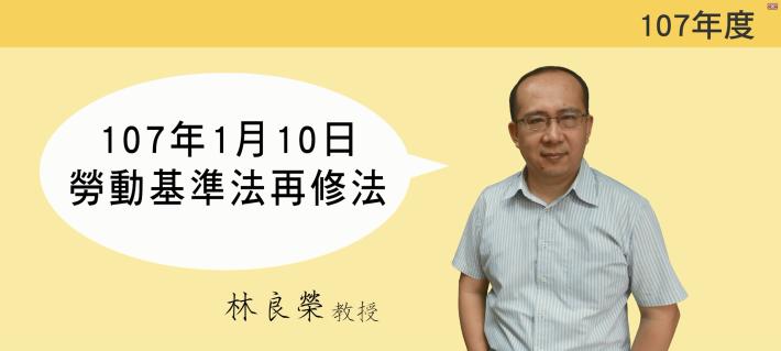 107年勞動教育影音課程(第1-5集)