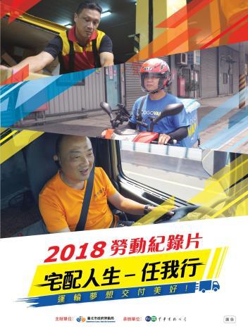 2018勞動紀錄片-宅配人生任我行首映