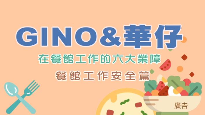 GINO&華仔在餐館工作的六大業障-餐館工作安全篇