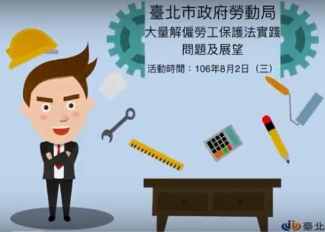 106年度臺北市政府勞動局「大量解僱勞工保護法實踐之問題與展望」論壇實錄